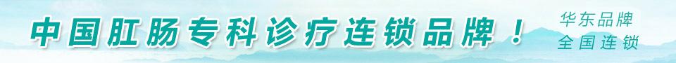 大连解放路肛肠医院-中国肛肠专科诊疗连锁品牌